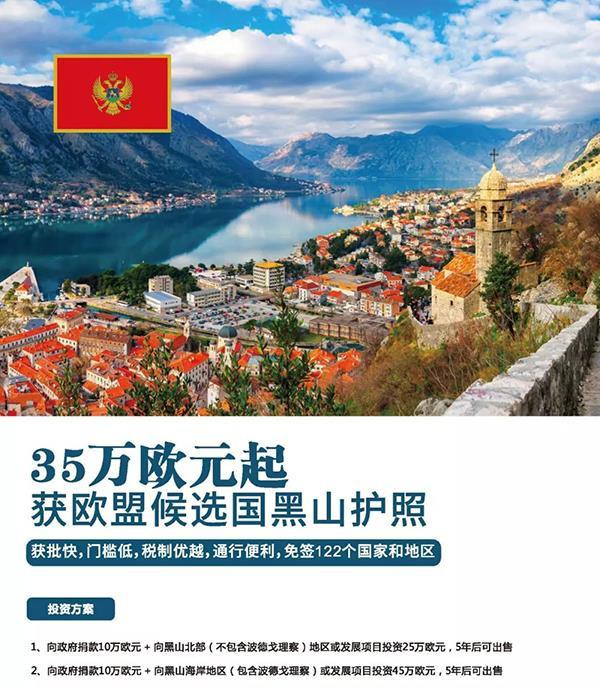 「黑山投资移民」不在CRS中的欧洲护照项目
